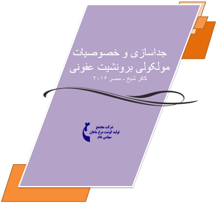 جداسازی و خصوصیات مولکولی برونشیت عفونی (کافر شیخ - مصر 2016)